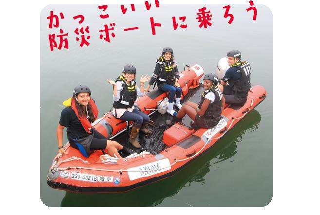 ウェールズ号(レスキューボート)乗船体験