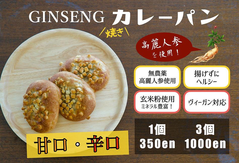 GINSENGカレーパン(横).001.jpeg