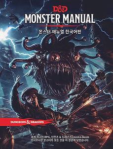 DND 5ed Monster Manual Book_Cover_kor_Sm