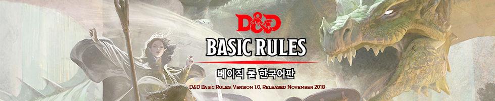 DnD_BasicRules_banner.jpg