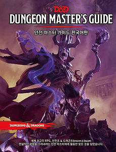 DND 5ed Dungeons Master Guide_Book_Cover