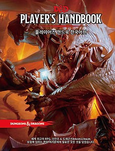 DND 5ed Players Handbook_Cover_kor_Small