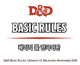 DnD_BasicRules.png