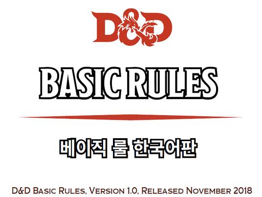 D&D 기초 규칙 공개