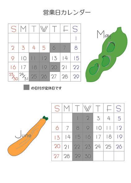 カレンダー 5.6_ページ_1.jpg