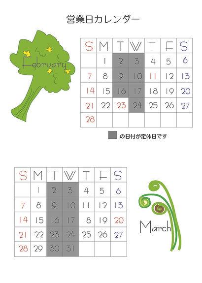 カレンダー_ページ_1.jpg