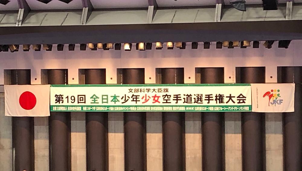 東京武道館!