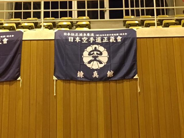 錬真館の支部旗!完成☆