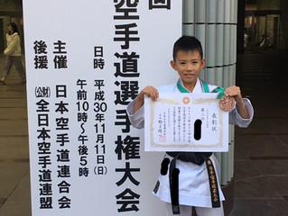 日本空手道連合会全国選手権大会