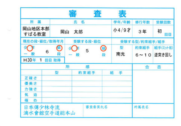 審査表サンプル.jpg