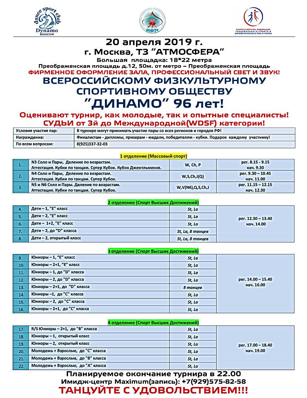 Кубок Динамо - 20 апреля - 96 лет ВФСО Д