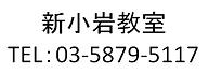 コメント 2020-09-04新小岩.png