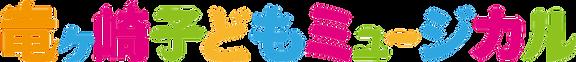 竜ヶ崎文字ロゴ2020.png