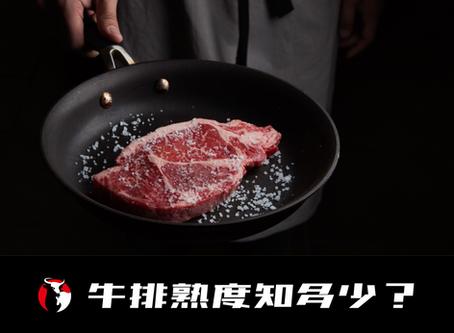 【台中買肉找日盛牛肉】牛排熟度為什麼只有奇數?幾分熟的牛排最好吃?