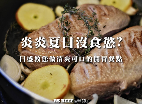 【食譜】炎炎夏日沒食慾?教您做清爽可口的開胃餐點