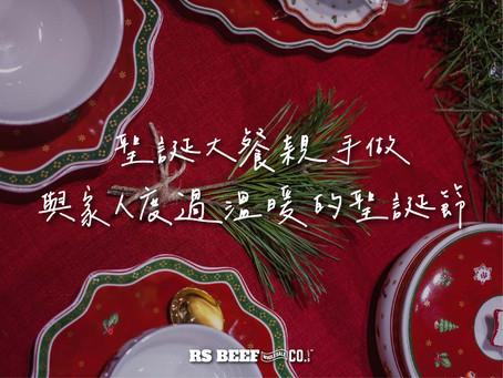 【食譜】聖誕大餐親手做 與家人度過溫暖的聖誕節 內詳細食譜及A5和牛超優惠價