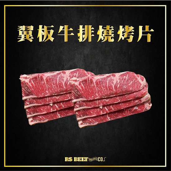 翼板牛排燒烤片
