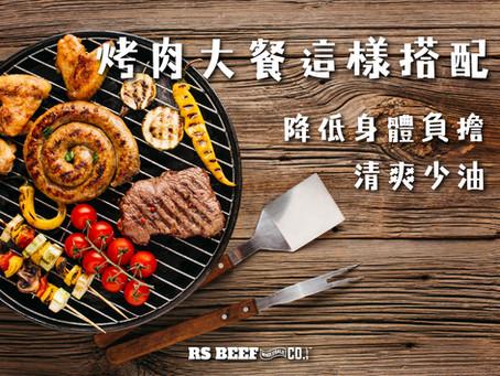 烤肉大餐這樣搭配更清爽少油  降低身體負擔