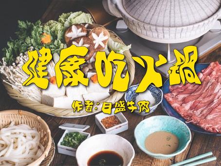 【小知識】火鍋熱量大公開 教您健康吃火鍋