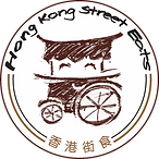 Hong Kong Street Eats, hongkongstreeteats, 香港街食, hk street eats