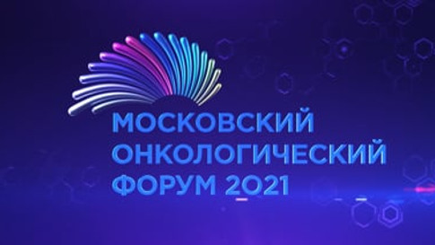 Moscow Cancer Forum 2021
