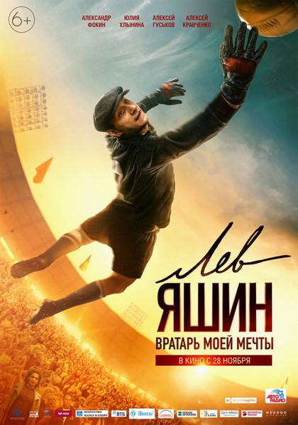 Lev Yashin. The Dream Goalkeeper (2019)