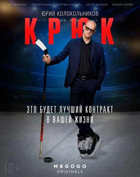 Kryuk (2021)