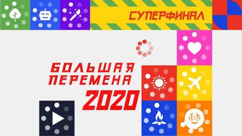 BIG BREAK (Bolshaya Peremena) 2020