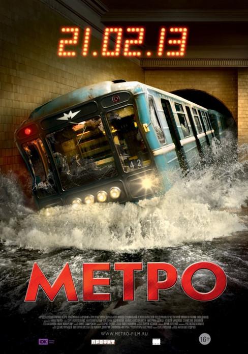 Metro (2012)