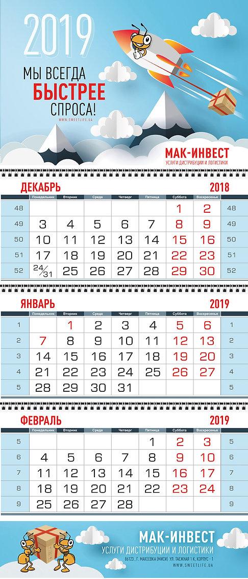 wall calendar prev 02.jpg