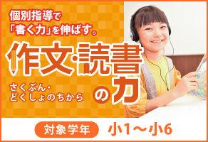 bnr_dokusho.jpg