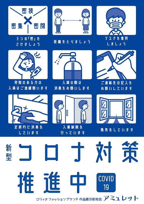 コロナ対策画像.jpg