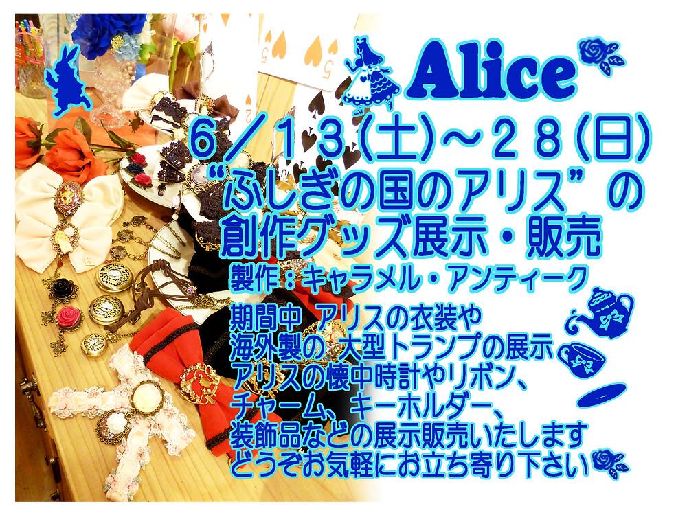 アリス展示ポスタ.jpg