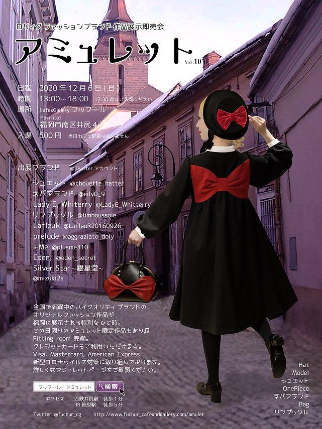 アミュレット10宣材.jpg
