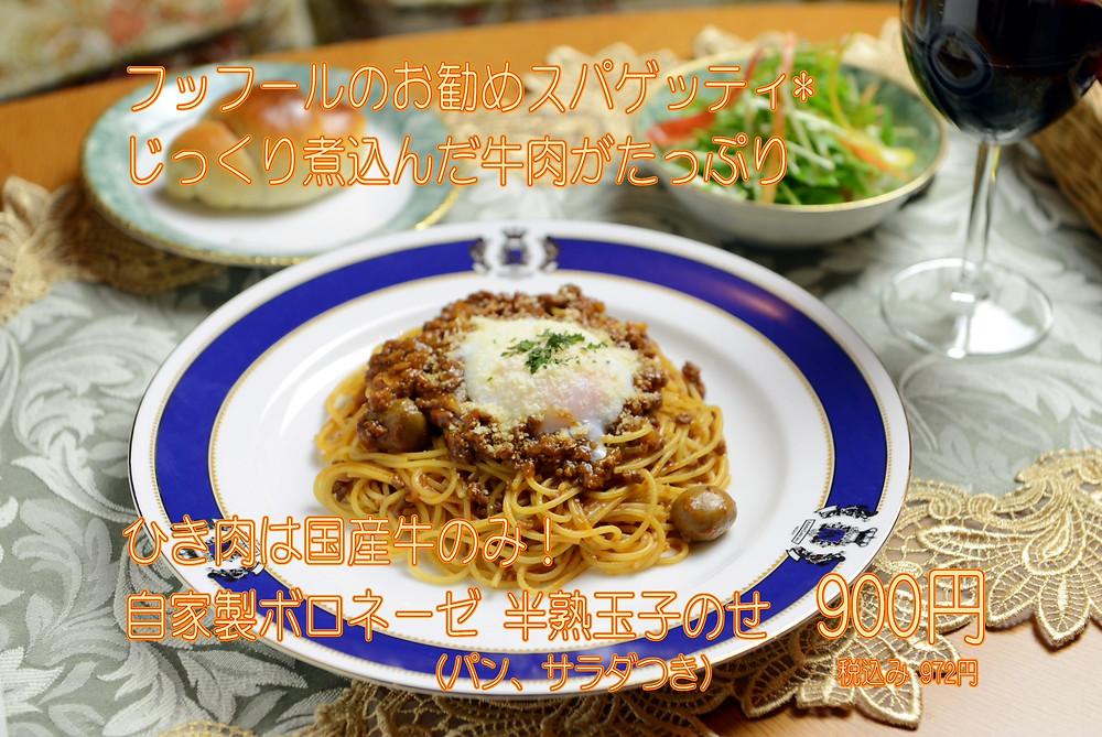 スパゲッティボロネーゼ 半熟玉子のせ
