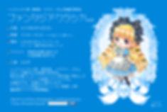 ファンタジアクラシカ6.jpg