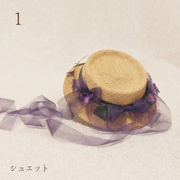 1.菫のガーランドのドレスハット ¥25,300