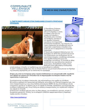 Thank you Nathalie and Greek Community of Monaco for your support
