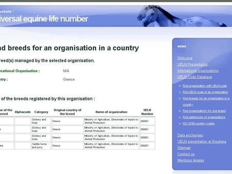 Αρμόδιες αρχές και κωδικοί αναγώρισης ιπποειδών - Competent authorities and UELN