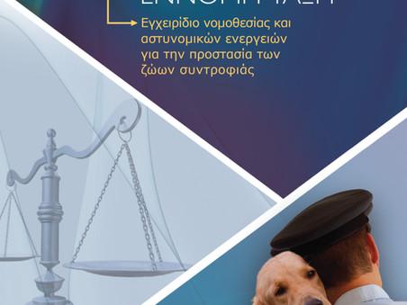 """Νίκος Χρυσάκης: """"Η κακοποίηση ζώου είναι η κορυφή του παγόβουνου"""""""