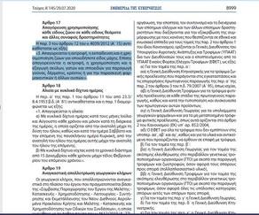 Στον Νόμο 4711/2020 η απαγόρευση σφαγής ιπποειδών - Law 4711/2020 includes ban of equine slaughter