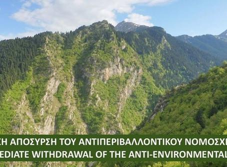Να αποσυρθεί το Αντι-Περιβαλλοντικό Νoμοσχέδιο -Withdrawal of the Anti-Environmental Bill
