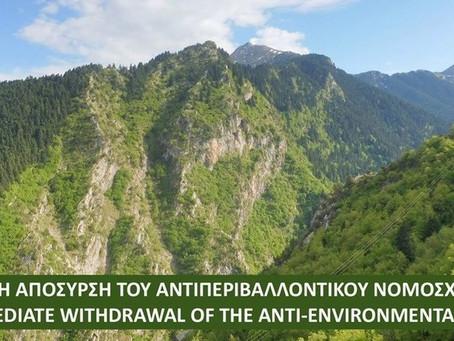 Να αποσυρθεί το Αντι-Περιβαλλοντικό Νoμοσχέδιο