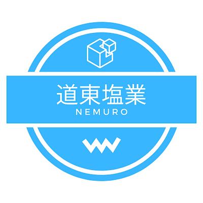 道東塩業.png