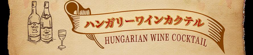 ハンガリーワインカクテル、HUNGARIAN WINE COCKTAIL