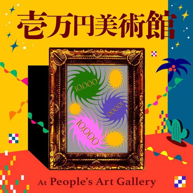 People's Art Gallery 企画展「壱万円美術館」