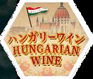 ハンガリーワイン、HUNGARIAN WINE