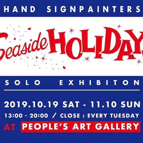 HAND SIGNPAINTERS「Seaside HOLIDAYS」