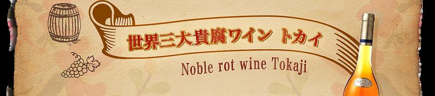 世界三大貴腐ワイン トカイ。Noble rot wine Tokaji