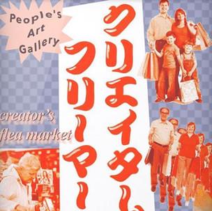 People's Art Gallery 企画展「クリエイターズ マーケット」